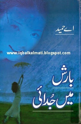 Barish Mein Judai By A Hameed