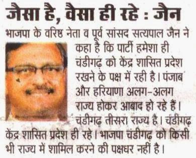 चंडीगढ़ केंद्र शासित प्रदेश ही रहे। भाजपा चंडीगढ़ को किसी भी राज्य में शामिल करने की पक्षधर नहीं है।- सत्य पाल जैन, वरिष्ठ भाजपा नेता