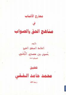 حمل كتاب  معارج الألباب في مناهج الحق والصواب -  حسين النعمي