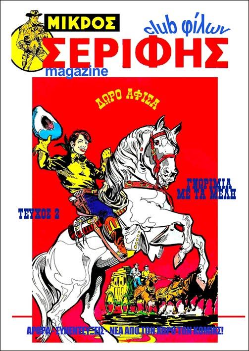 CLUB ΦΙΛΩΝ ΜΙΚΡΟΣ ΣΕΡΙΦΗΣ - MAGAZINE #2