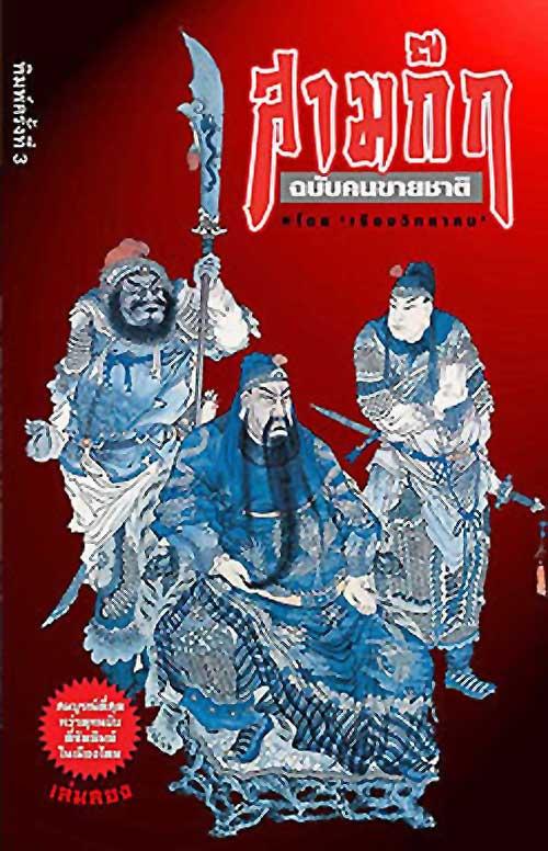 Download หนังสือสามก๊กฉบับคนขายชาติ
