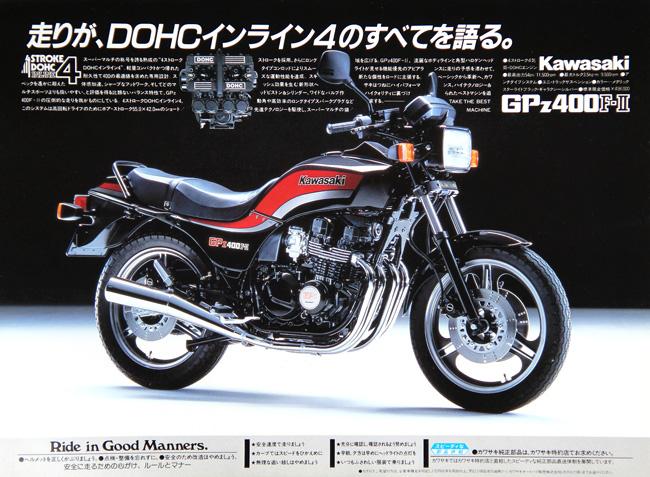 1984 GPz400F-II: kaw-boy.blogspot.jp/2011/05/1984-gpz400f-ii.html#!