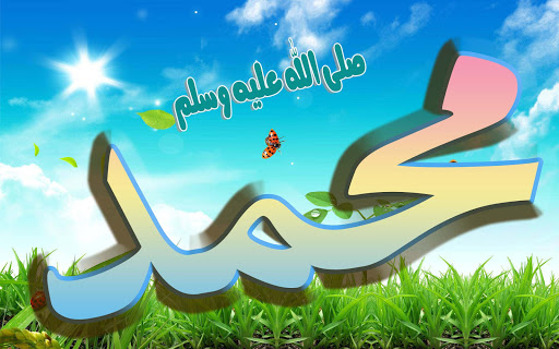 HD Muhammad S.A.W Names Wallpapers, Muhammad S.A.W Names Images, allah-muhammad-name-wallpaper, Muhammad Images HD, Muhammad Pictures Hd,