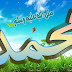 HD Muhammad S.A.W Names Wallpapers Download For Facebook