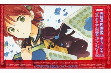 Akagami no Shirayuki-hime vai ter anime 605801542