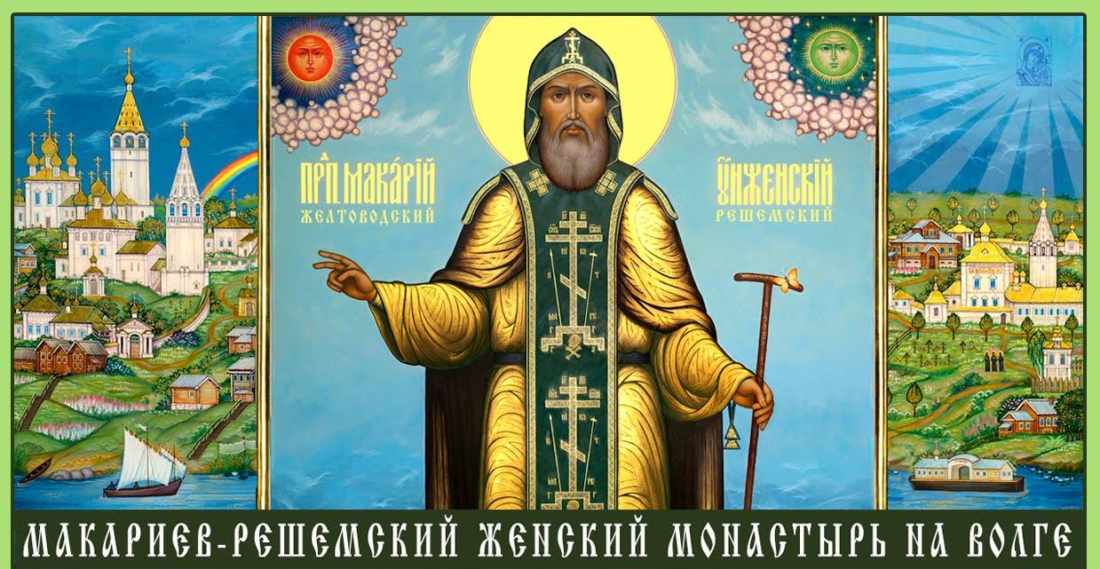 Макариев-Решемский женский монастырь
