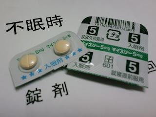 写真:処方されている入眠剤「マイスリー錠 5mg」