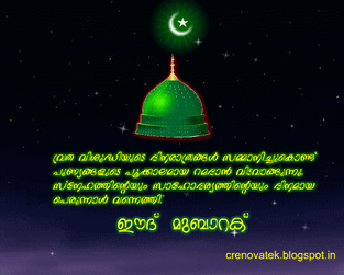Eid Mubarak Greeting Malayalam Animated Gif Download ... | 313 x 251 png 94kB
