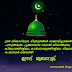 Eid Mubarak Greeting Malayalam Animated Gif Download