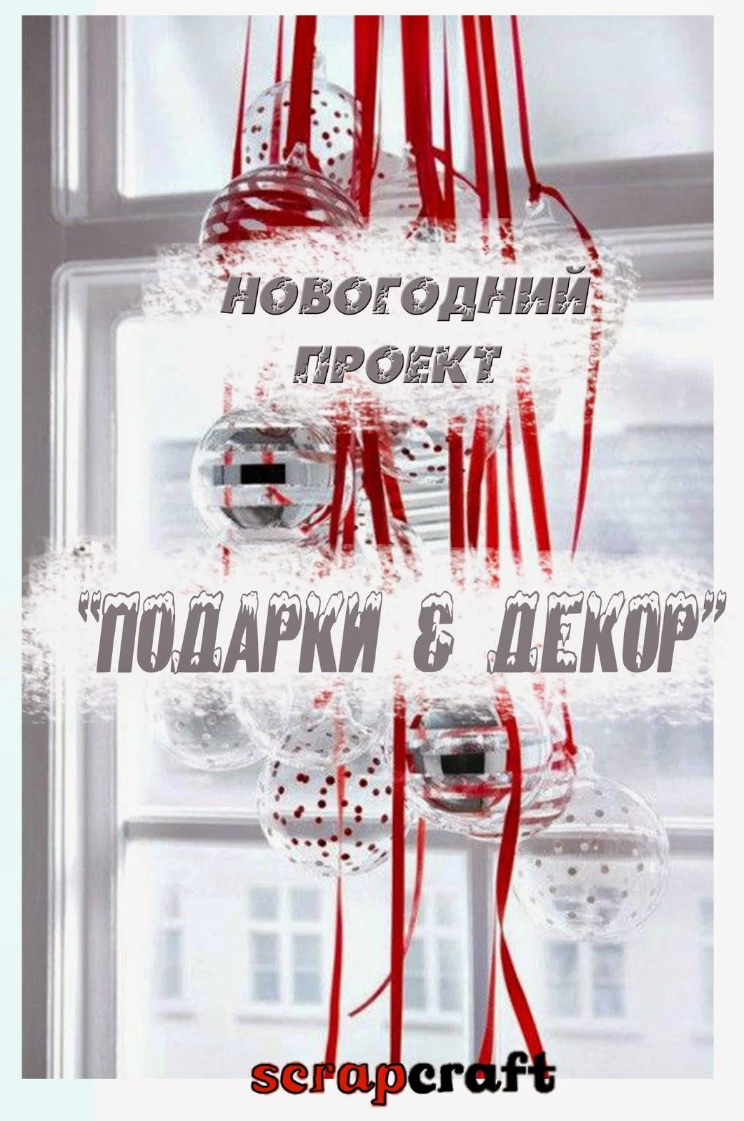 http://scrapcraft-ru.blogspot.com.es/2014/10/blog-post.html