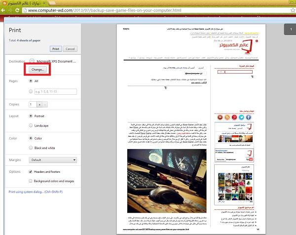 حفظ صفحة ويب كملف PDF في متصفح جوجل كروم