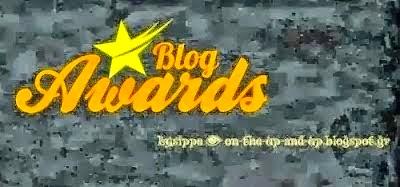 Ένα βραβείο από το blog Ιδέες και υλικό λογοθεραπείας