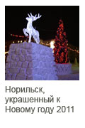 Норильск, украшенный к Новому году 2011