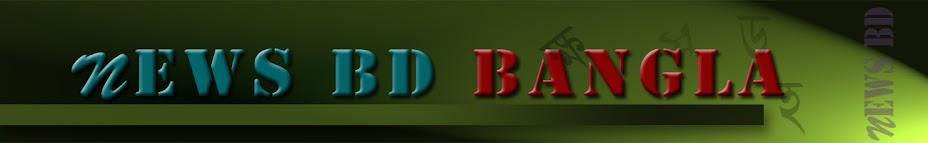 News BD - Bangla