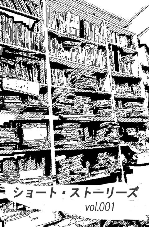 夕凪なくも『ショート・ストーリーズ vol.001』