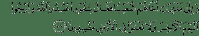 Surat Al 'Ankabut Ayat 36