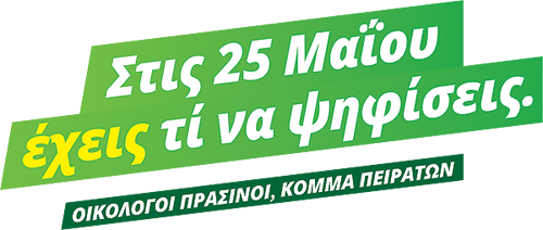 έχεις τι να ψηφίσεις: Οικολόγοι Πράσινοι - Πειρατές