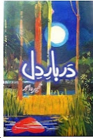 Darbar e dil urdu novel by umaira ahmdad