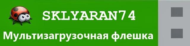Мультизагрузочная флешка v3.0 by SKLYARAN74®