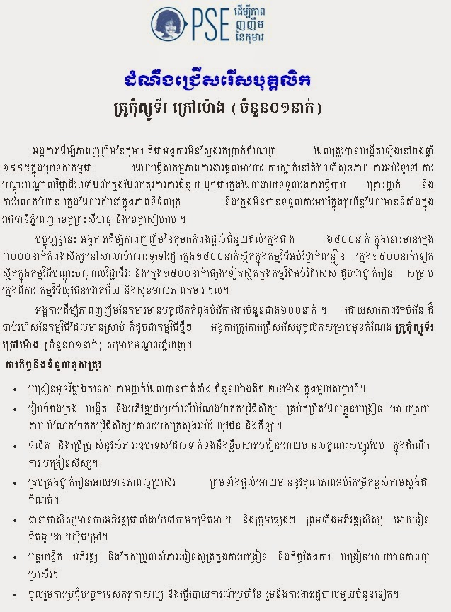 http://www.cambodiajobs.biz/2014/12/part-time-computer-teacher-pse.html