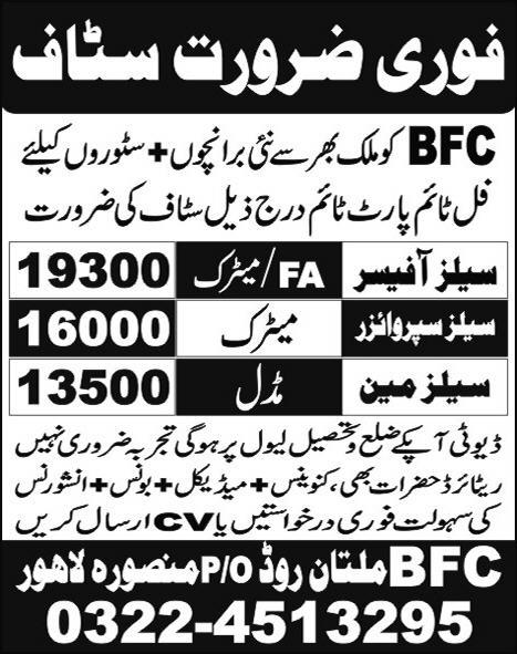 bfc-jobs-advertisement