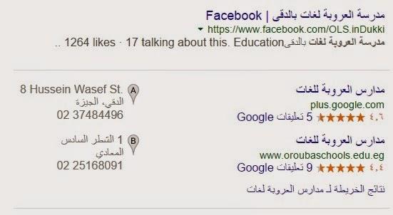 مدرسة العروبة لغات بالدقى والمعادي