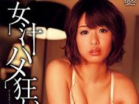 DV-1663 Woman Juice Saddle Crazy Nanami Kawakami