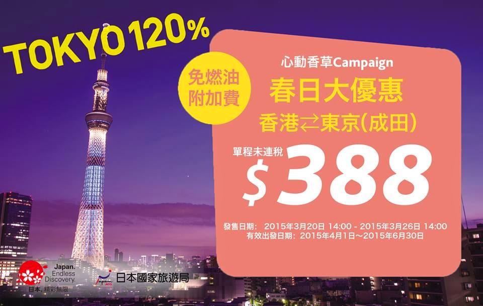 Vanilla Air香草航空【春日大優惠】,香港飛東京$388起,4至6月出發,星期五(3月20日)下午2點開賣。