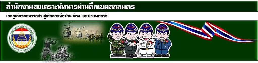 สำนักงานสงเคราะห์ทหารผ่านศึกเขตสกลนคร