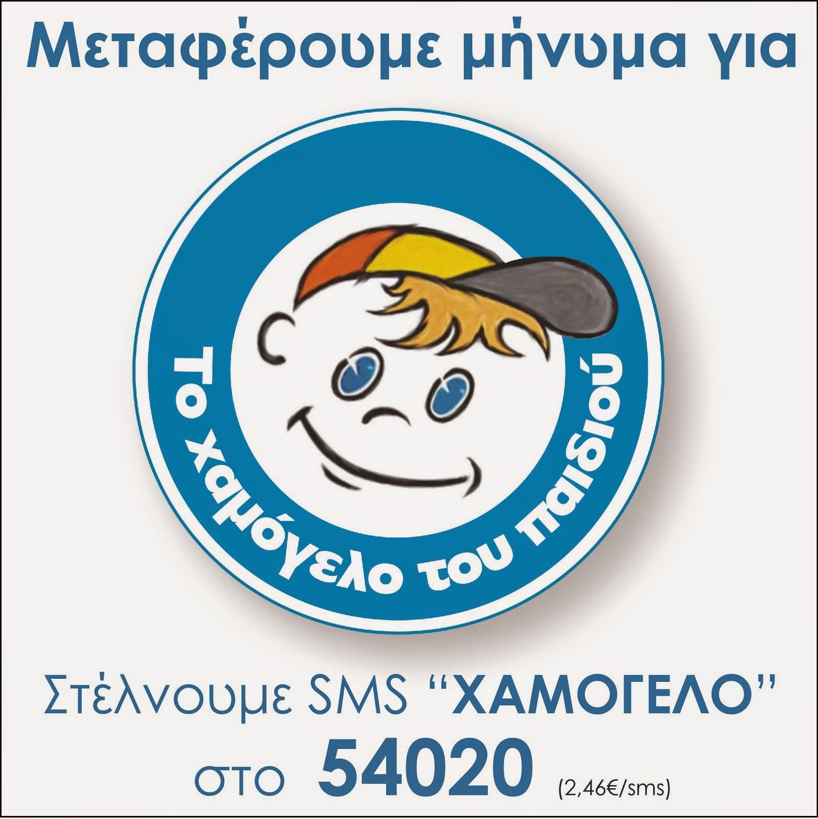 ΣΤΗΡΙΖΟΥΜΕ