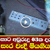 3 year old boy dies from electric shock in Hambantota