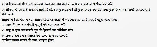 Solution for Pitradosh in Kundali