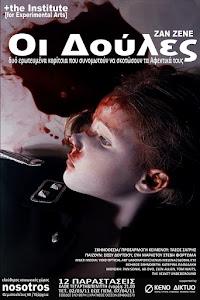 ΘΕΑΤΡΟ 2011: ΟΙ ΔΟΥΛΕΣ / ΤΗΕATER: THE MAIDS