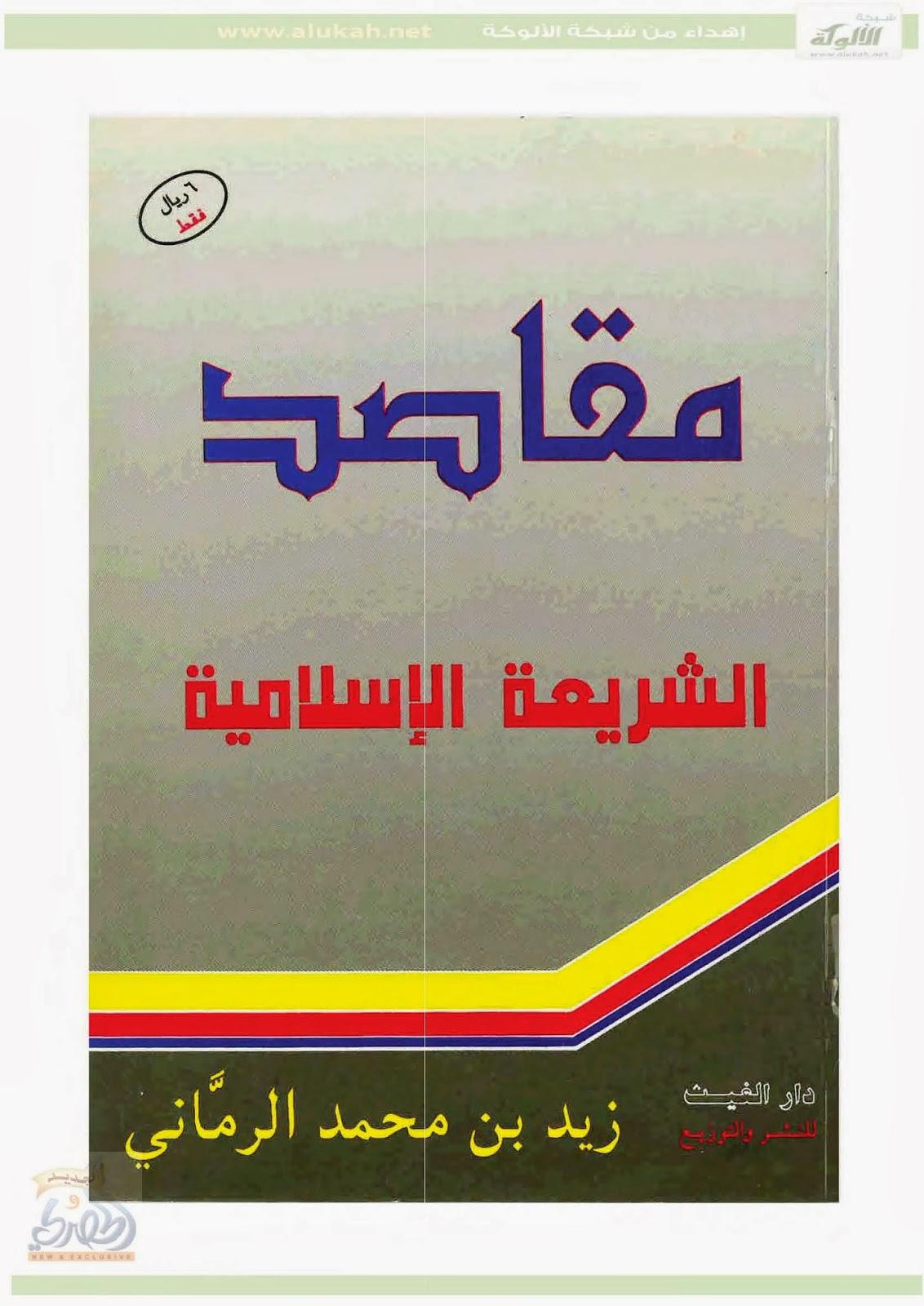 مقاصد الشريعة - زيد بن محمد الرماني pdf