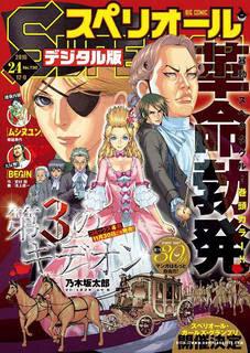 ビッグコミックスペリオール 2016年24号