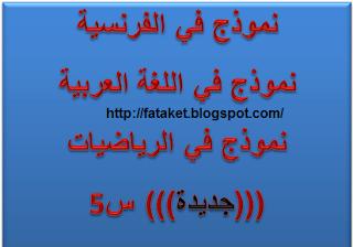 رياضيات + لغة عربية + فرنسية لقسم الخامسة 3256.PNG