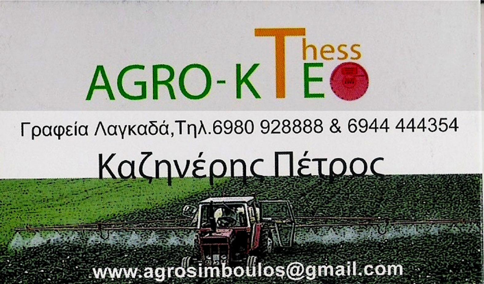 AGRO-KTEO , ΚΑΖΗΝΕΡΗΣ Π.