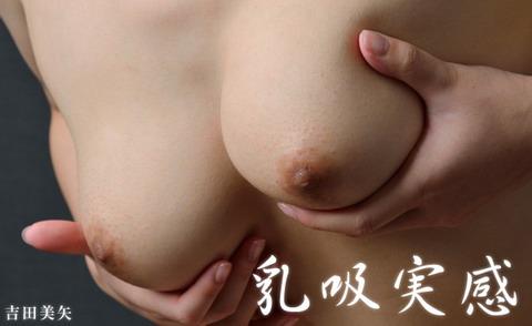 title-480 [Ssefhyy-Club]20130108 乳吸実感 吉田美矢 [80P38.48MB] 07250
