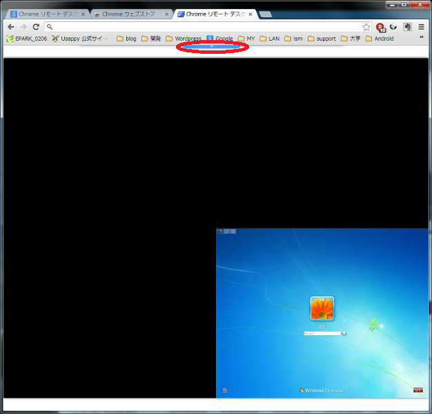 Chromeリモートデスクトップで簡単リモート接続