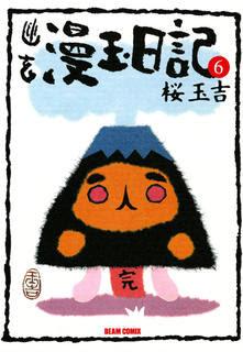[桜玉吉] 幽玄漫玉日記 第01-06巻
