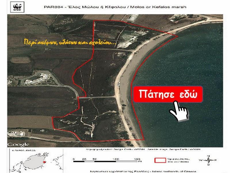 http://www.oikoskopio.gr/ygrotopio/general/report.php?id=686&param=bibliografia&lang=el_GR