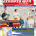 Pratiyogita Darpan July 2014 in  Hindi Pdf free Download