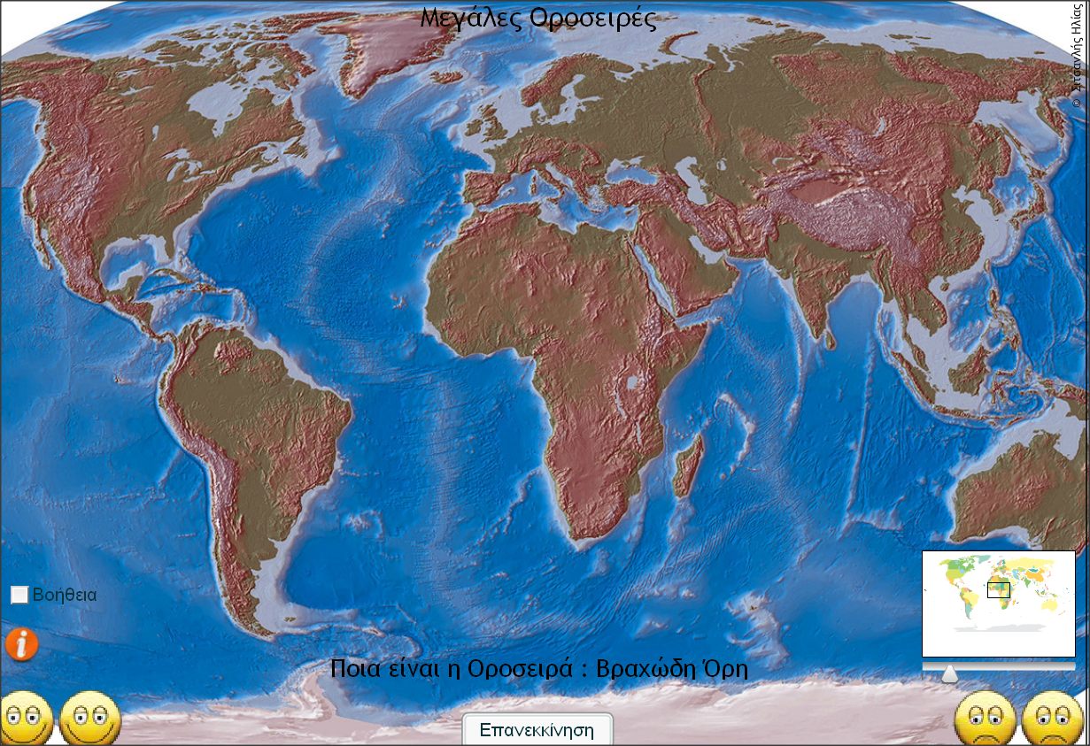 http://ebooks.edu.gr/modules/ebook/show.php/DSGL100/418/2819,10628/extras/gstd13_mountains_quiz/worldmountains.swf