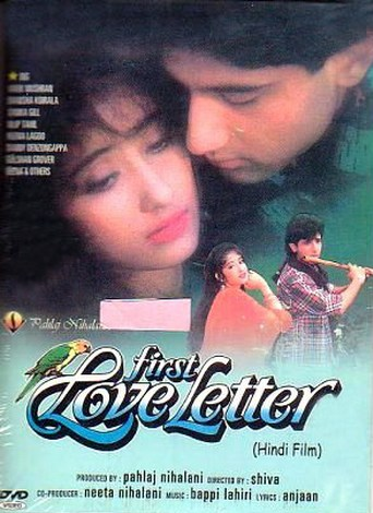 Bollywood Ish Blog First Love Letter
