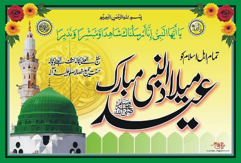 Urdu HD Eid Milad un Nabi Mubarak Wallpapers 2015