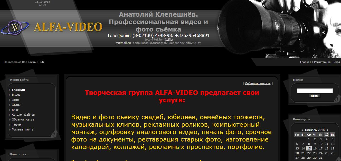 АLFA-VIDEO