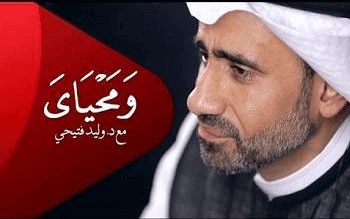ومحياي-وليد فتيحى-رمضان 2015