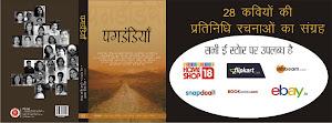 मेरा दूसरा साँझा संपादित काव्य संग्रह(रंजू भाटिया जी और मुकेश कुमार सिन्हा जी के साथ )