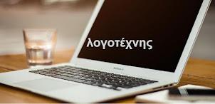 Logotexnis