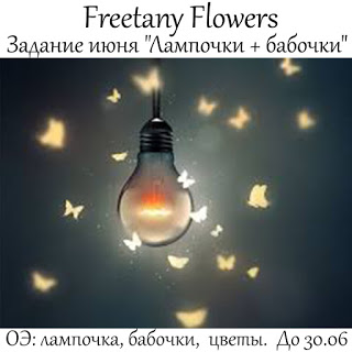 Лампочки + бабочки 30/06